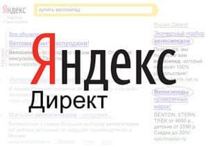 Продвижение с помощью Яндекс-директ