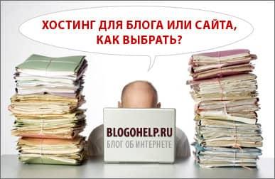 Как выбрать хостинг для блога или сайта?