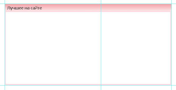 Урок фотошоп - Как сделать дизайн сайта? Просто!