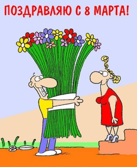 Красивые поздравления с 8 марта в стихах и картинках
