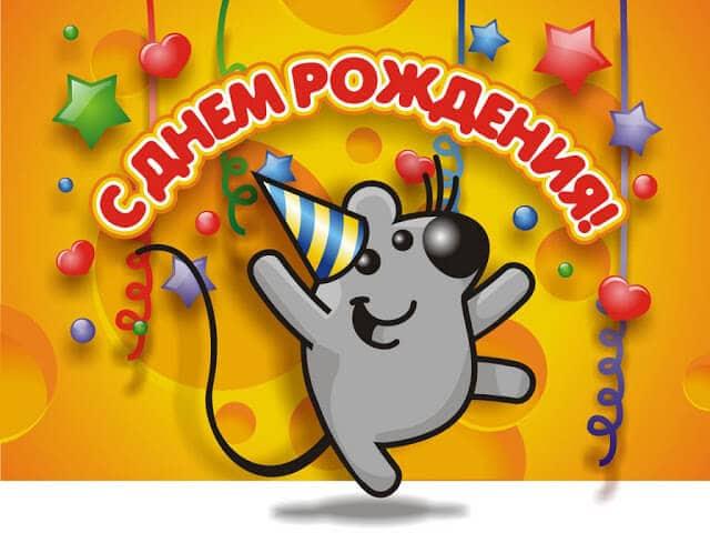 С днем рождения девушке красивые поздравления картинки